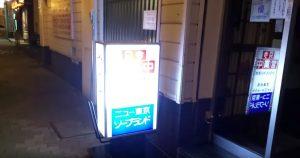 釧路のソープ(風俗)に行くのはお金の無駄?素人と即ハメした方法